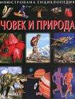 Илюстрована енциклопедия: Човек и Природа -
