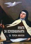 Книга за основаванията - Св. Тереза Авилска -