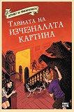 Островът на приключенията: Тайната на изчезналата картина - Хелън Мос -