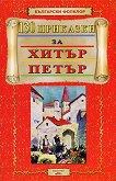 130 приказки за Хитър Петър -