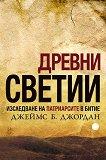 Древни светии - Джеймс Б. Джордан -