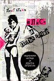 Алиса и петък вечер - Деси Нико -