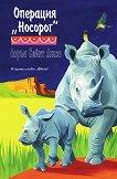 """Опияняващата магия на Африка - книга 5: Операция """"Носорог"""" - Лорън Сейнт Джон -"""