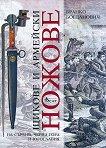 Щикове и армейски ножове на Сърбия, Черна гора и Югославия - Бранко Богданович -
