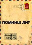 Помниш ли? - Димитър Калбуров - книга