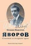 Яворов Сюжетите на последните години - книга