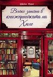 Всичко започна в книжарничката на Хюго - Шели Кинг -
