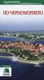 По Черноморието -