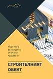 Строителният обект - подготовка, ръководство, отчетност и предаване - Йордан Божков, Цветанка Христова, Стефка Пехливанова -