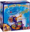 От умен по-умен - Детска състезателна игра - игра