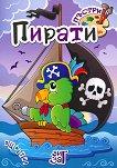 Оцвети: Пъстри пирати -