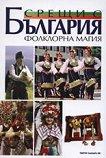 Срещи с България: Фолклорна магия - книга