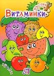 Оцвети: Пъстри витаминки -