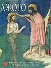Джото. Зограф на Евангелията в Капела дели Скровени -