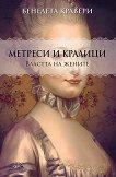 Метреси и кралици: Властта на Жените - Бенедета Кравери -