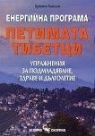 """Енергийна програма """"Петимата тибетци"""" - Бригите Гилесен -"""