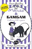 Манго и Бамбам: съвсем Не-прасе - Поли Фейбър -