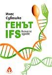 Генът IFS. Визия за здраве - Инес Субашка -