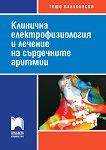 Клинична електрофизиология и лечение на сърдечните аритмии - Тошо Балабански -