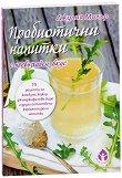 Пробиотични напитки с превъзходен вкус - Джулия Малър -