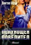 Полунощ - книга 3: Полунощен повелител - Синтия Идън -