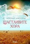 Щастливите хора - Любомир Николов -