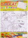 Плакат за оцветяване - В света на динозаврите -