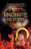 Утоли моята печал - книга 2: Иконите не горят - Сергей Алексеев -