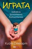 Играта - Кийт Стюарт - книга