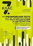 11 тренировъчни теста по български език и литература за националното външно оценяване след завършен 7. клас + CD - Борислав Борисов, Росица Калайджиева -