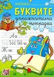 Напиши буквите: упражнителна тетрадка - справочник