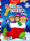 Разни работи: Коледна книжка с игри - книга