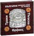 България - древната земя на траките -