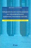 Предварително изпълнение на индивидуални административни актове - Евгени Стоянов -