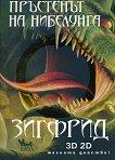Пръстенът на нибелунга - книга 3: Зигфрид -