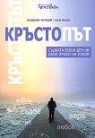 Кръстопът - Владимир Чеповой, Анна Ясная - книга