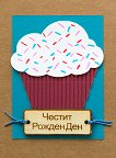 Поздравителна картичка - Честит рожден ден: Кейк - картичка