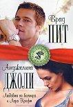 Брад Пит и Анджелина Джоли. Любовта на вампира и Лара Крофт - Берта Браун -