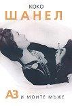 Коко Шанел : Аз и моите мъже - София Бенуа -