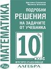 Подробни решения на задачите по алгебра от учебника по Математика на Архимед за 10. клас - второ равнище - Цветанка Стоилкова, Малинка Благоева -