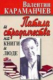 Патила и страдалчества на книги и люде - Валентин Караманчев -