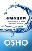 Емоции: Освобождаване от гнева, ревността и страха - Osho - книга