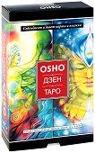 Трансценденталната игра на Дзен: Ошо-Дзен-Таро + 79 карти -