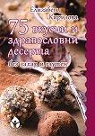 75 вкусни и здравословни десерта без захар и глутен - Елизабет Кирилова -