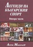 Легенди на българския спорт: Втора част - Асен Минчев - книга