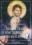 Покръстване и християнизация на българите - Васил Гюзелев -