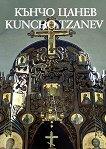 Кънчо Цанев : Kuncho Tzanev -