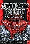 Албанският проблем в Югославия след Тито (1980 - 1990) - Марияна Стамова - книга