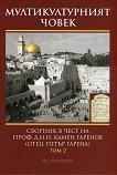 Мултикултурният човек - том 2: Богословие, църковна история и християнско изкуство. Общество, образование и култура -