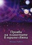 Проява на планетите в трите свята - Михаил Левин -